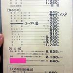 茂加食堂  - メニュー4