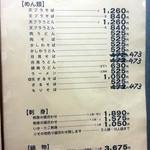 茂加食堂  - メニュー2