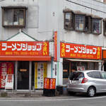 ラーメンショップ - 「ラーメンショップ湯田店」店構え