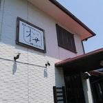 洋食レストラン桜 - 外観です