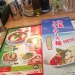 """20695009 - 夏期限定""""冷製トマトスープ麺""""メニュー"""