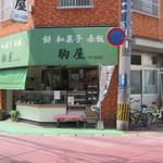 駒屋 - 福岡市民御用達の御饅頭屋さんです。