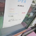 駒屋 - 夏場はかき氷も食べることができます。
