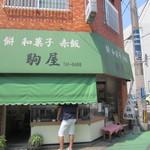駒屋 - お店は大名のジョーキュー醤油近くの路地の角にありますよ。