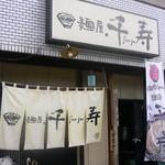 麺屋・千寿 - 外観です