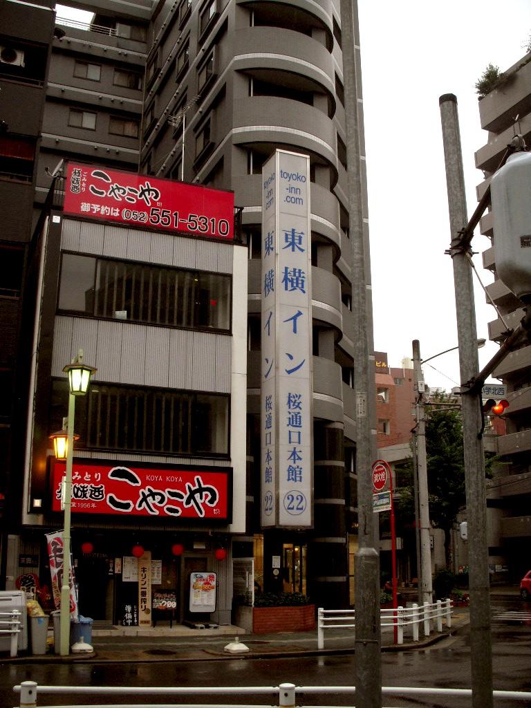 東横INN 名古屋駅桜通口本館