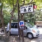 鳥久 - 円山公園の横です