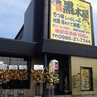 黒木屋 - でっかい黄色い看板が目印です!!