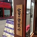 20706686 - 確かに、店員さん達 元気ですわ(^_^;)