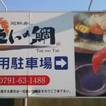 廻鮮寿し たいの鯛 - 看板