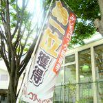 20708804 - みしまコロッケ総選挙第一位獲得のぼり