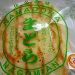 なごみ庵 - 料理写真:生どら(くるみ)