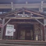 モンテモア - レストランの入り口
