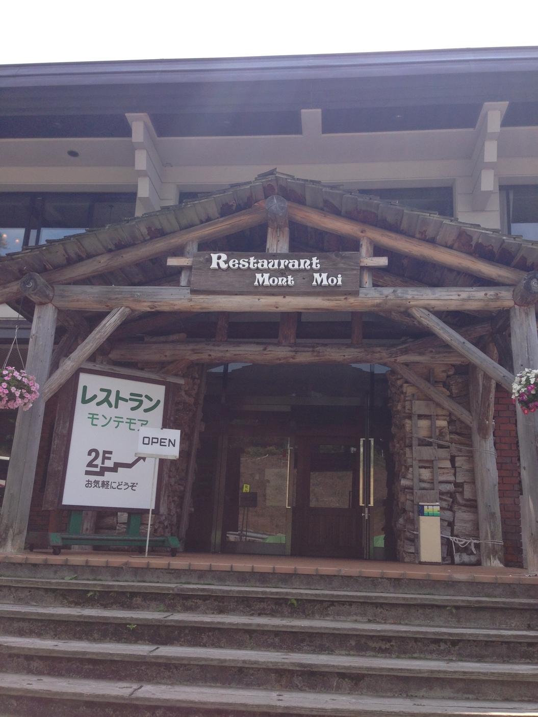 モンテモア name=