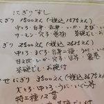 20713039 - 竹 桜 メニュー