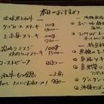 okinawanikusakabanuchigusui - 本日のおすすめメニュー