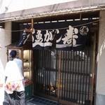 魚がし寿司 - 2013.08外観