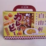 大阪難波 自由軒 難波本店  - 手提げ型の紙バッグ包装です