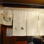 みつか坊主 - お店の暖簾です。シンプルな暖簾ですね。店名が書いている訳でなく、「味噌ら麺」と書いてあるんですね。