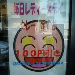 カレーとハンバーグの店 バーグ - 毎日レディースデーPOP