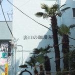 裏口の珈琲屋 -