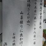 浜一番屋 - 201308 浜一屋 店頭にある面白Information(ホンマかいな@@?