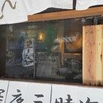 浜一番屋 - 201308 浜一屋 水槽があります(゜o゜)