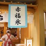赤福茶屋 - お店はジェイアール名古屋高島屋地下1階にあります。