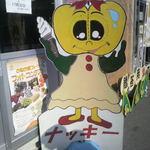 JA香川県 - ユルキャラ?ナッキー