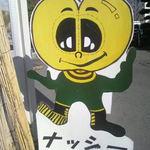 JA香川県 - ナッシー!!
