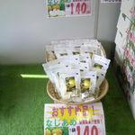 JA香川県 - なしあめ140円お土産に購入。おいしくて好評でした。
