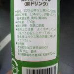 JA香川県 - 果汁は少なめですね。