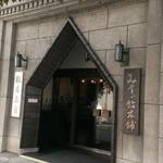 みすゞ飴本舗 飯島商店 - 趣があります