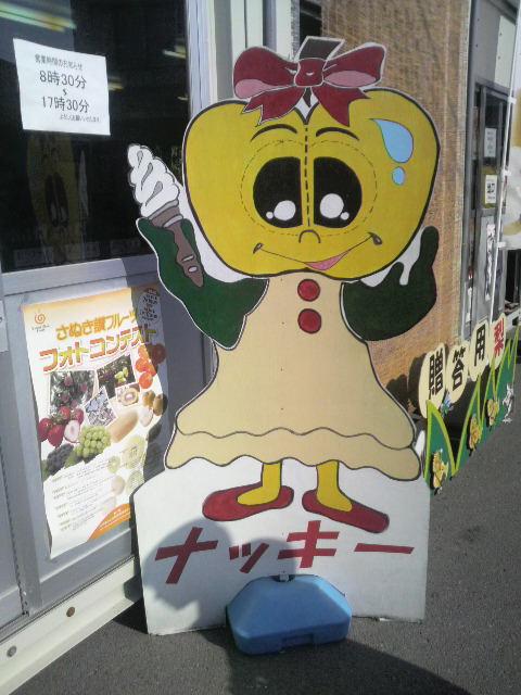 JA香川県 和田支店