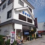 桜井食堂 - 外観
