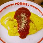 ポムの樹 - チーズインケチャップオムレツ