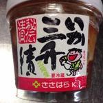 お食事処 さくら - 3013/08/XX ピリ辛で美味しい