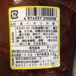 お食事処 さくら - 3013/08/XX お土産に2個購入、いか三升漬