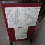 20736244 - お店の前のメニュー看板