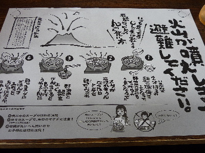 石焼らーめん火山 戸祭店 name=