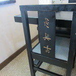 多美吉 - 椅子の彫刻