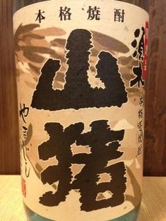 武州うどんあかねandみどりダイニング - ガツンと芋の限定品!山猪は本当においしいです!なにせこの辺では飲めないような珍しい芋焼酎だよ!