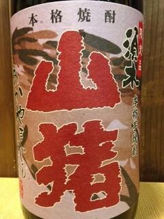 武州うどんあかねandみどりダイニング - 山猪の赤!!これは珍しい当店にも1本しかございません!ただいま焼酎ファンが予約していくほど・・