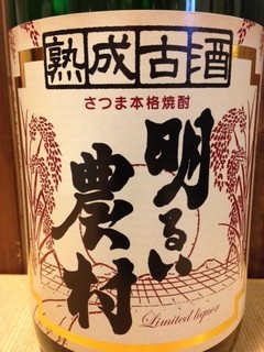 武州うどんあかねandみどりダイニング - そうなんです!あの有名な明るい農村の熟成古酒!!これまた珍しい!古酒はなかなか見ないと思いますよ!