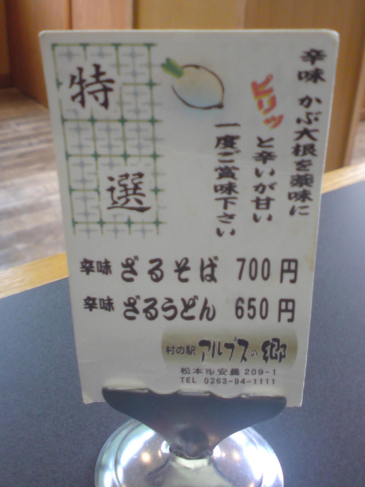 村の駅 アルプスの郷 name=