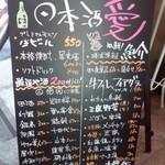 米心 - 日本酒メニュー看板