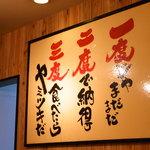 横浜ラーメン 味濱家 神戸本山店 -