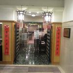 Chuugokuryouriryuuhou - リーガロイヤルホテル小倉2階にありますねん。