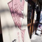 鯛焼工房 やきやきや - こんな暖簾です(2013.821)