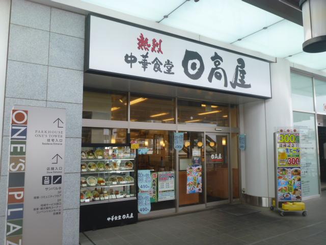 日高屋 東村山店